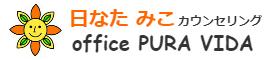 日なた みこ カウンセリング オフィス『プラビダ』(湘南・茅ケ崎)